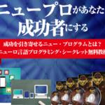 ニューロ言語プログラム(NLP)&角谷リョウ氏