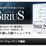 集客UP術 ツール【SIRIUS】